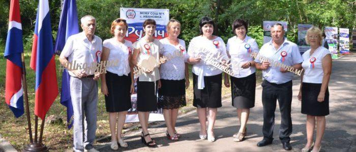 Учителя Ивановской школы